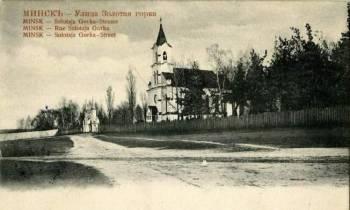Чего боялись в Минске 100 лет тому назад?