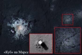 Уфолог обнаружил рядом с яркими пятнами на Церере кубический объект