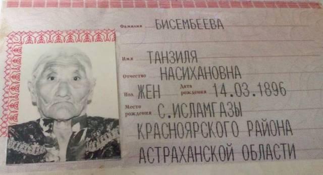 Старейшая женщина планеты живет в Астраханской области