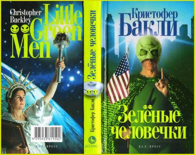 """""""Фантазии"""" на тему сокрытия секретов НЛО в США очень популярны."""